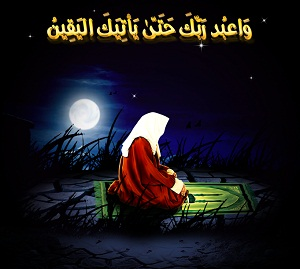 يقين الإيمان / وئام عبدالغفار