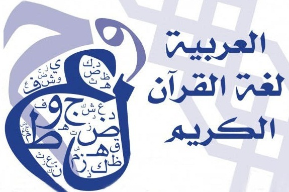 17-02-2014 TH Arabic language logo jpgArabic Language Logo